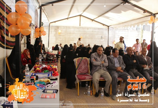 Happened today  Yemen Women Union IBB branch launched a 16 days campaign on November 25, 2018, with the support of the United Nations Population Fund (UNFPA).