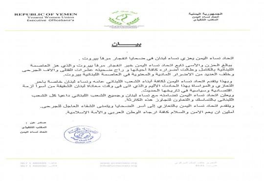 اتحاد نساء اليمن يعزي نساء لبنان في ضحايا انفجار مرفأ بيروت