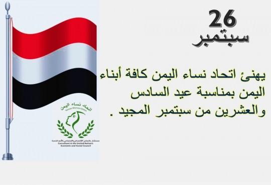 يهنىء اتحاد نساء اليمن كافة ابناء اليمن بمناسبة عيد السادس العشرين من سبتمبر المجيد