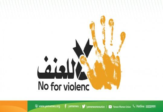 مناهضة العنف القائم على أساس النوع الاجتماعي