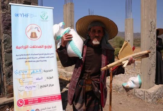 مشروع المساعدات النقدية والزراعية للأسر الاشد ضعفاً